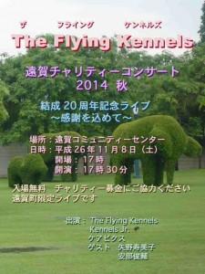 2014年11月8日 遠賀チャリティーコンサート