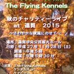 秋のチャリティーライブ at 遠賀 2015
